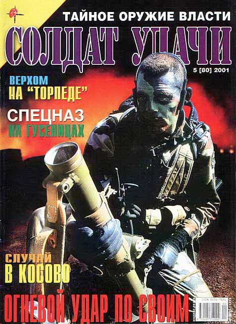 Soldier of fortune № 5 (80) 2001